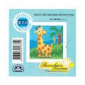 RTO Baltic 5 x 5 cm Başlangıç Seviye Zürafa Desenli Etamin Kiti - MH 526
